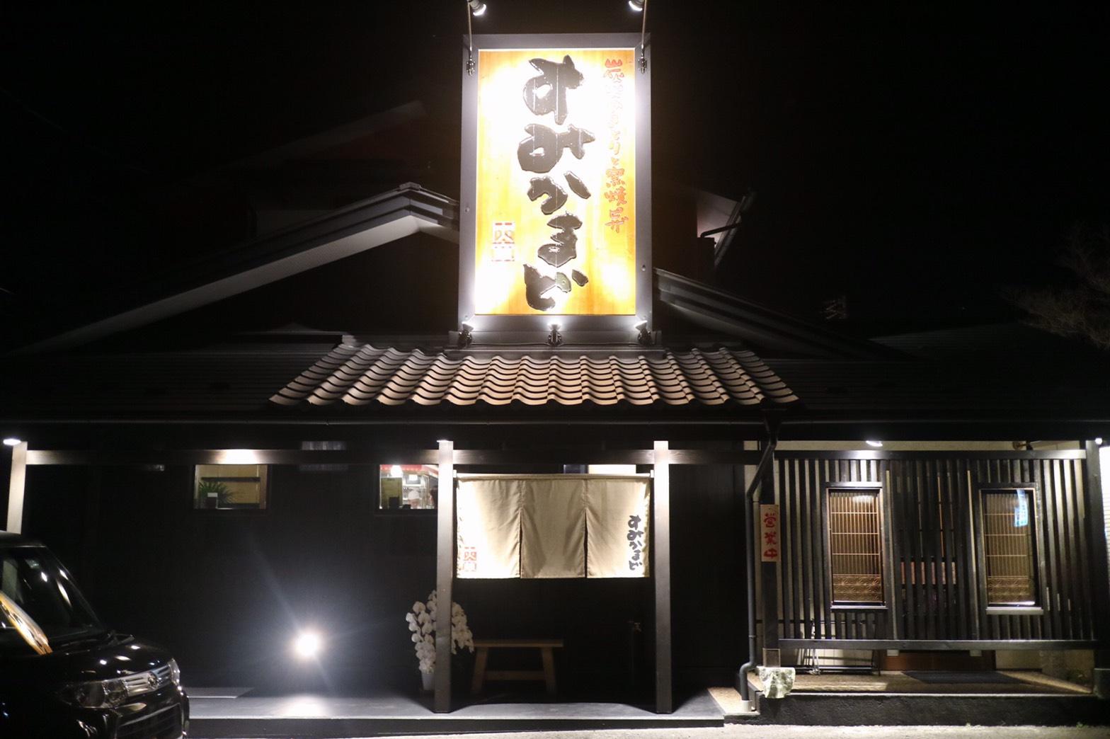 すみかまど茅野店のイメージ